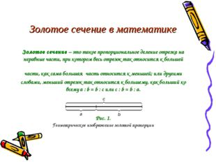 Золотое сечение в математике Золотое сечение – это такое пропорциональное дел