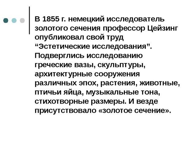 В 1855 г. немецкий исследователь золотого сечения профессор Цейзинг опубликов...
