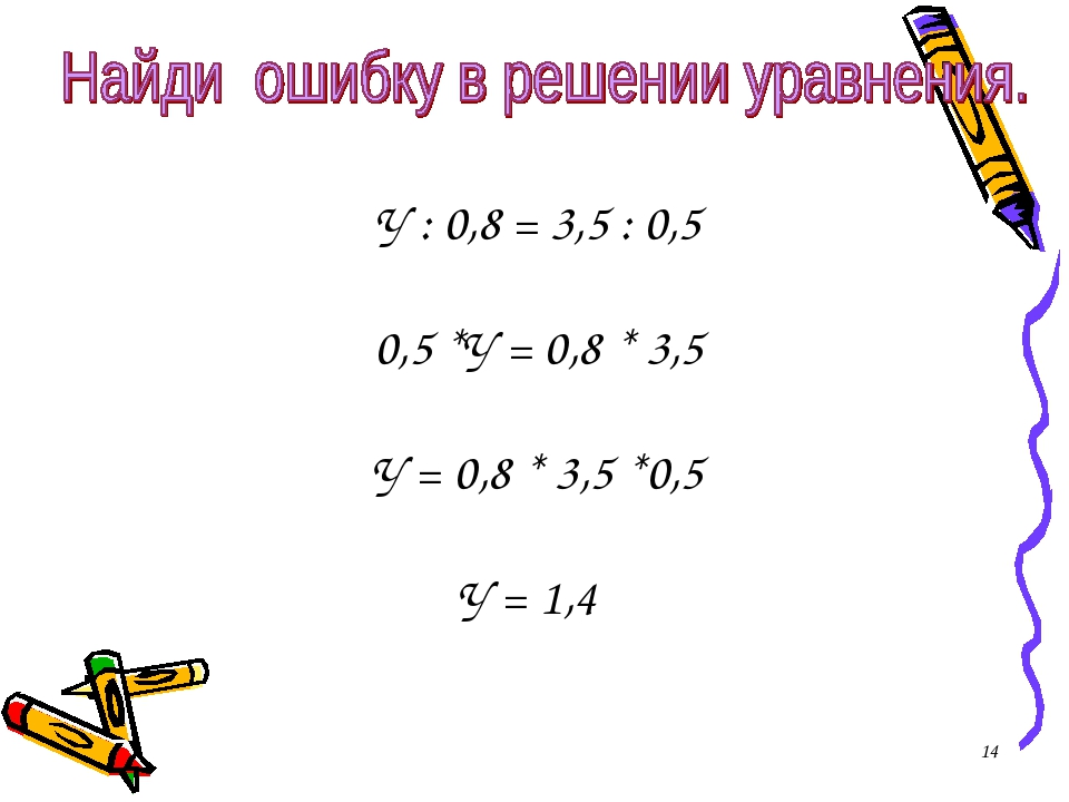 * У : 0,8 = 3,5 : 0,5 0,5 *У = 0,8 * 3,5 У = 0,8 * 3,5 *0,5 У = 1,4