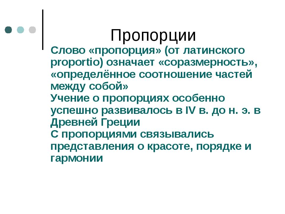 Пропорции Слово «пропорция» (от латинского proportio) означает «соразмерност...