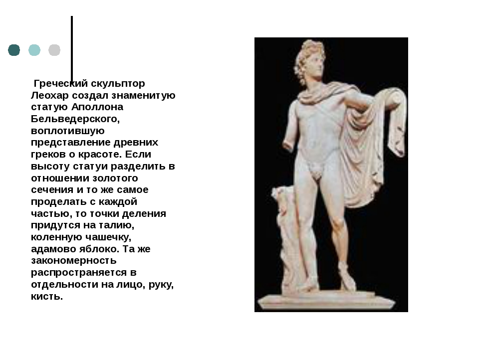 Греческий скульптор Леохар создал знаменитую статую Аполлона Бельведерского,...