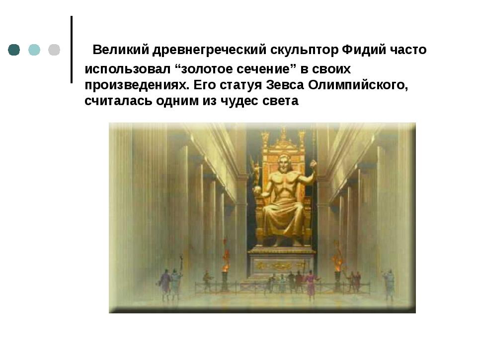 """Великий древнегреческий скульптор Фидий часто использовал """"золотое сечение""""..."""