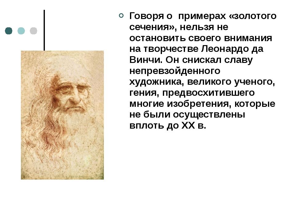 Говоря о примерах «золотого сечения», нельзя не остановить своего внимания на...