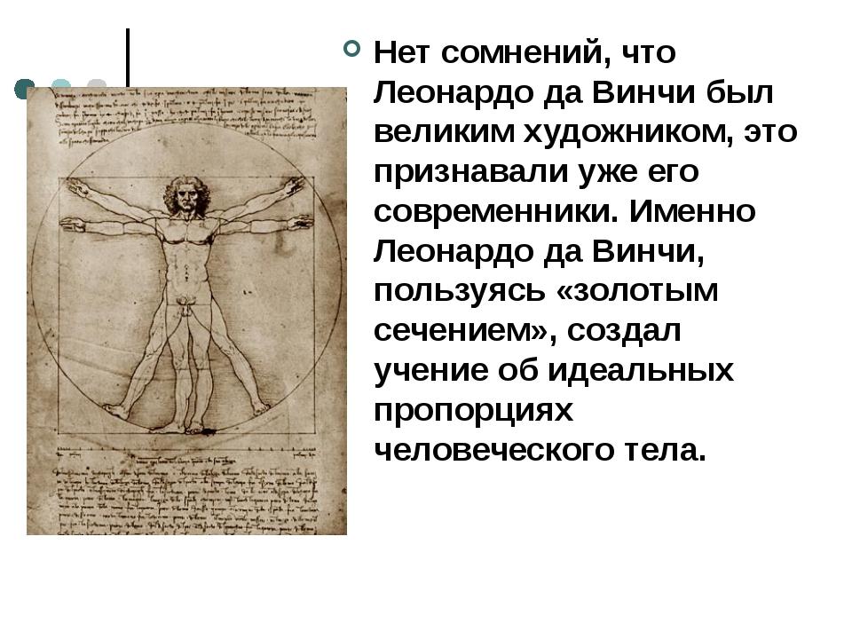 Нет сомнений, что Леонардо да Винчи был великим художником, это признавали уж...
