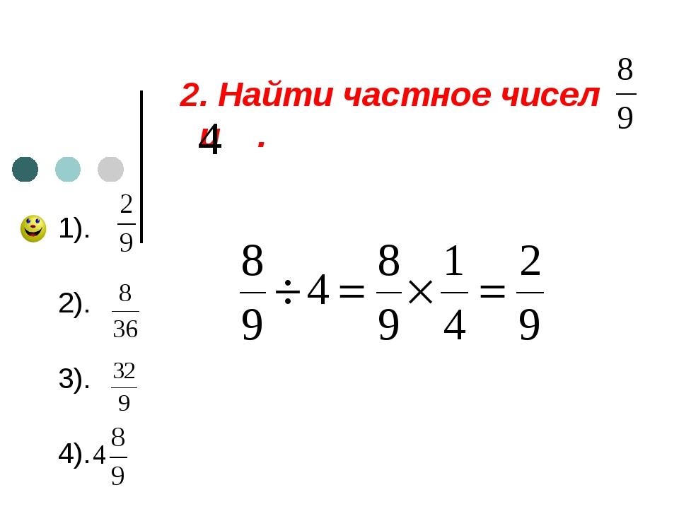 2. Найти частное чисел и . 1). 2). 3). 4).