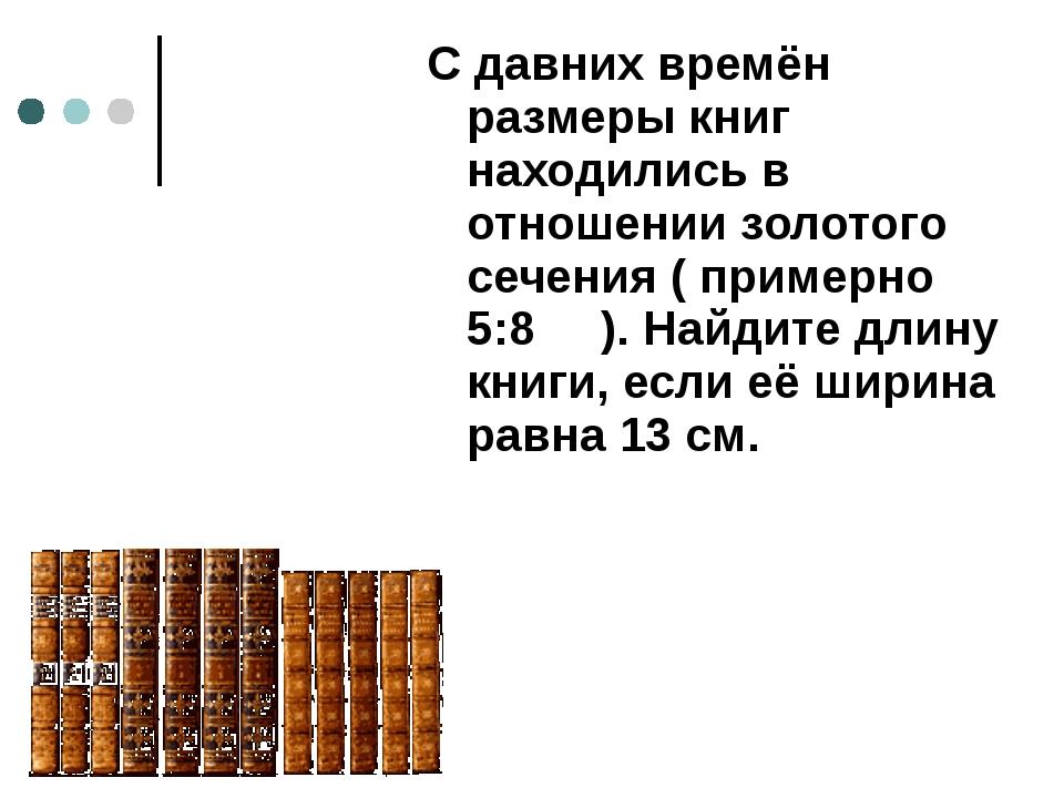 С давних времён размеры книг находились в отношении золотого сечения ( пример...
