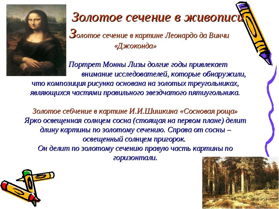 Золотое сечение в живописи Золотое сечение в картине Леонардо да Винчи «Джок...