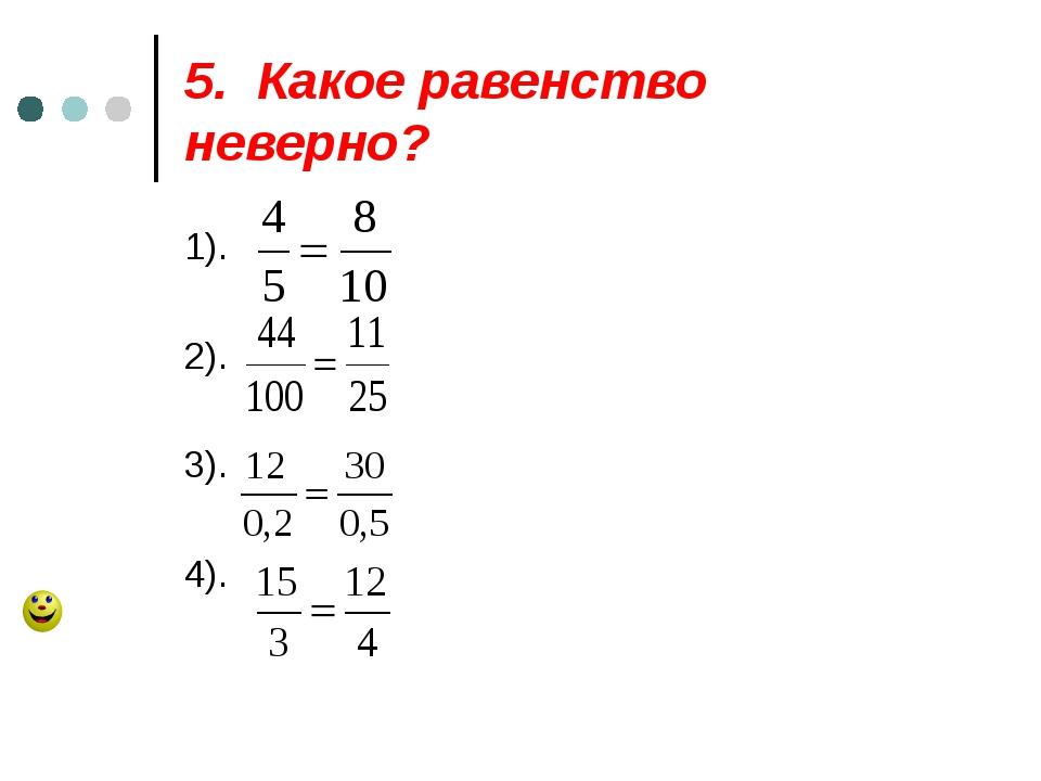 5. Какое равенство неверно? 1). 2). 3). 4).