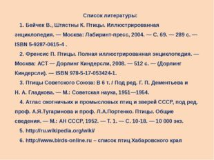Список литературы: 1. Бейчек В., Штястны К.Птицы. Иллюстрированная энциклопе