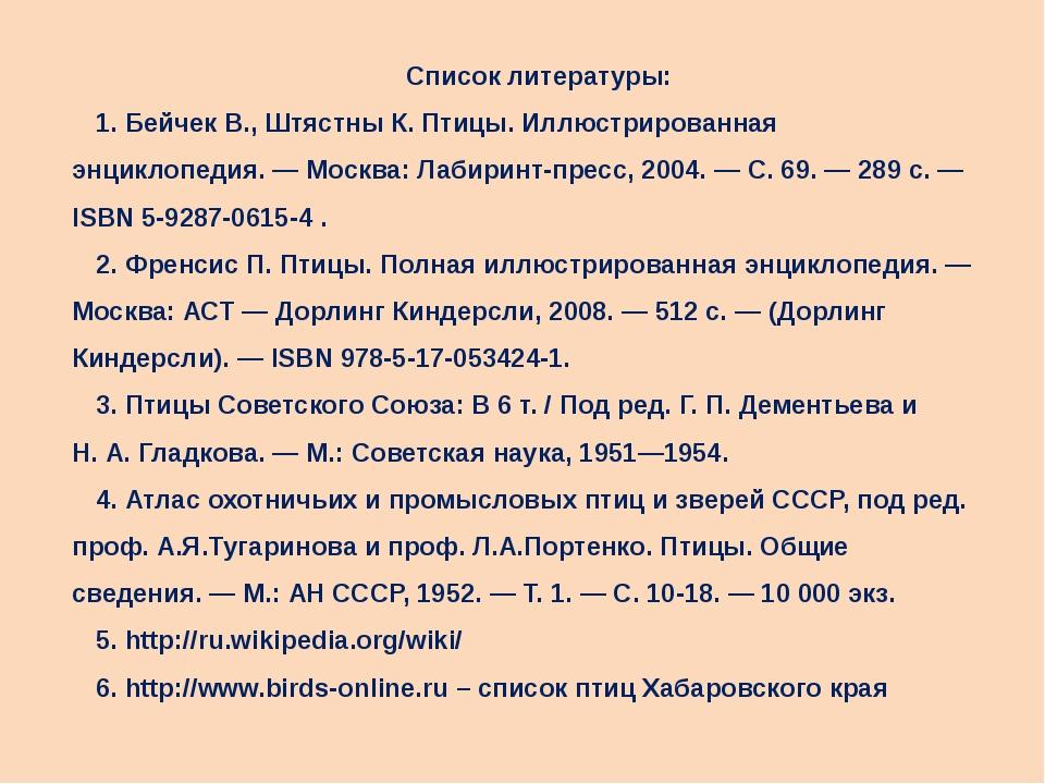 Список литературы: 1. Бейчек В., Штястны К.Птицы. Иллюстрированная энциклопе...