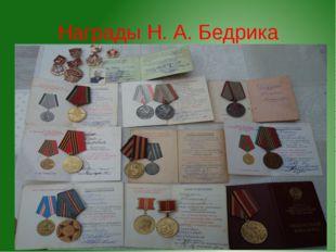 Награды Н. А. Бедрика