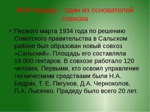 Мой прадед – один из основателей совхоза Первого марта 1934 года по решению С