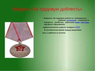Медаль «За трудовую доблесть» Медалью «За трудовую доблесть» награждались раб
