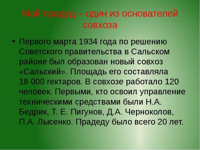Мой прадед – один из основателей совхоза Первого марта 1934 года по решению С...