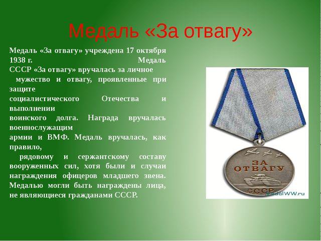 Медаль «За отвагу» Медаль «За отвагу» учреждена 17 октября 1938 г. Медаль ССС...