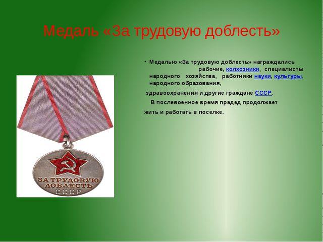 Медаль «За трудовую доблесть» Медалью «За трудовую доблесть» награждались раб...