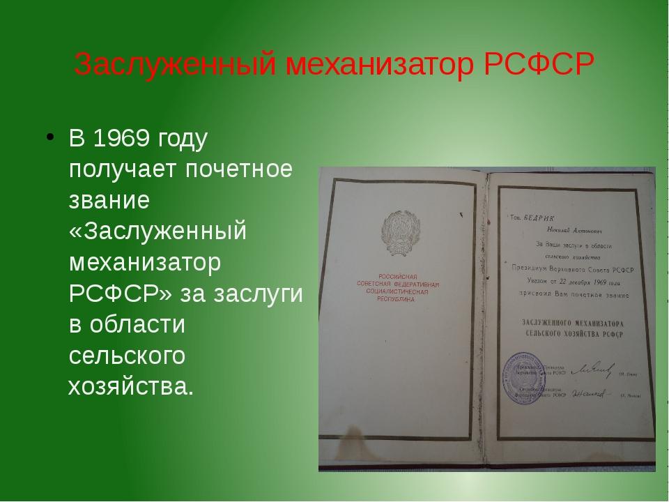 Заслуженный механизатор РСФСР В 1969 году получает почетное звание «Заслуженн...