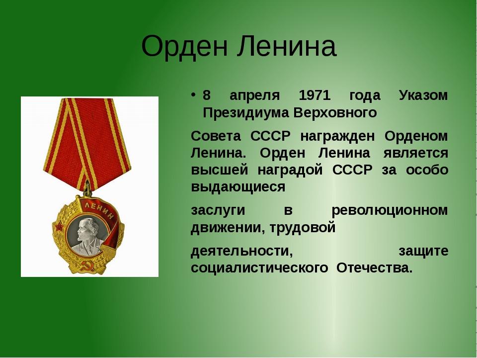 Орден Ленина 8 апреля 1971 года Указом Президиума Верховного Совета СССР нагр...