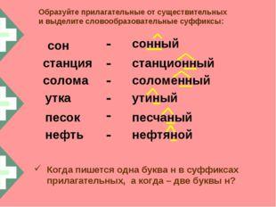 Образуйте прилагательные от существительных и выделите словообразовательные с