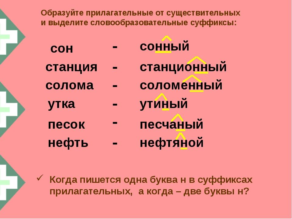 Образуйте прилагательные от существительных и выделите словообразовательные с...