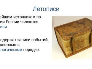 Летописи Они содержат записи событий, составленные в хронологическом порядке.
