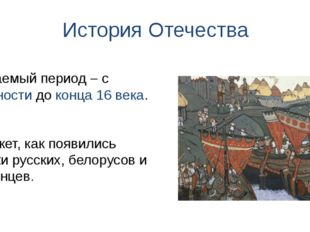 История Отечества Покажет, как появились предки русских, белорусов и украинце