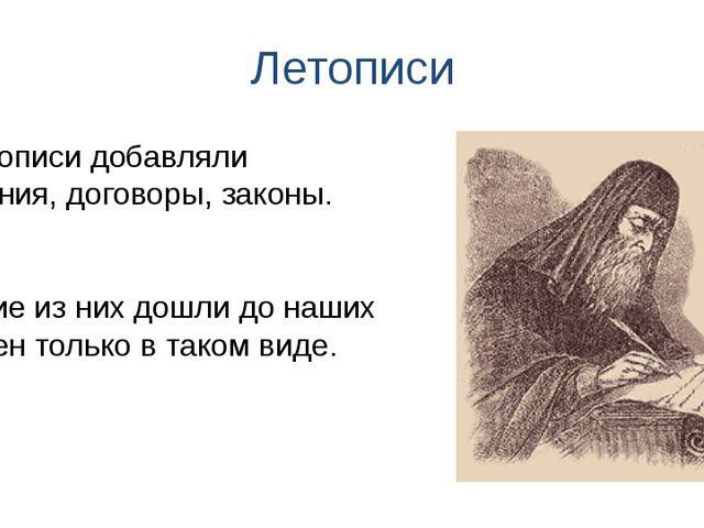Летописи Многие из них дошли до наших времен только в таком виде. В летописи...