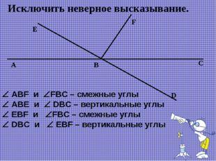 Исключить неверное высказывание. F B E А C D  ABF и FBC – смежные углы  A
