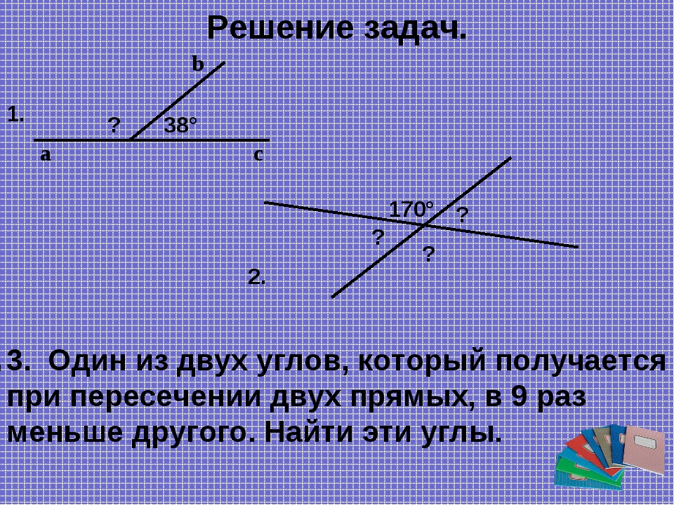 Решение задач. 38° c b a ? 1. 170° ? ? ? 2. 3. Один из двух углов, который по...