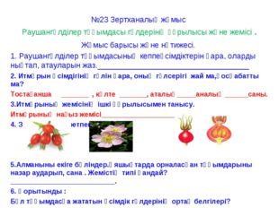 №23 Зертханалық жұмыс Раушангүлділер тұқымдасы гүлдерінің құрылысы және жеміс