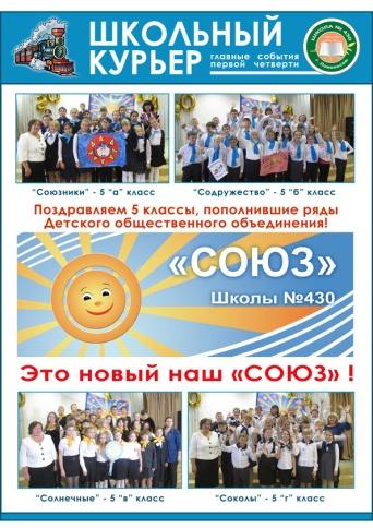 http://school430.lmn.su/images/souz.jpg