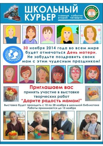 http://school430.lmn.su/images/mam.jpg