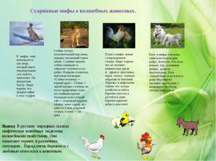 Старинные мифы о волшебных животных. В мифах заяц воплощается как зверь, кото
