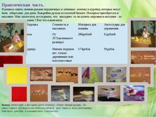 Тема: «Волшебные животные в русских народных сказках . » Цель: выявить образы