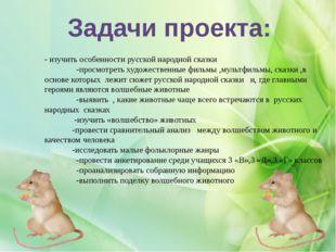 - изучить особенности русской народной сказки -просмотреть художественные фил