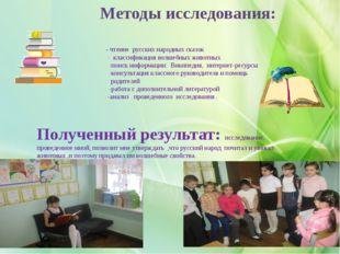 - чтение русских народных сказок - классификация волшебных животных -поиск и