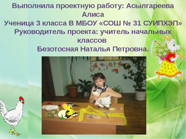 Выполнила проектную работу: Асылгареева Алиса Ученица 3 класса В МБОУ «СОШ №...