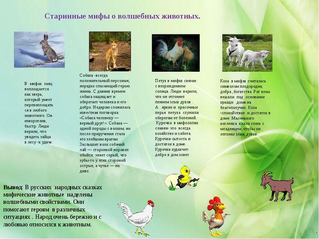 Старинные мифы о волшебных животных. В мифах заяц воплощается как зверь, кото...