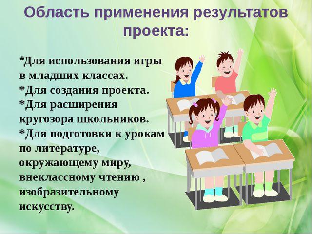 *Для использования игры в младших классах. *Для создания проекта. *Для расшир...
