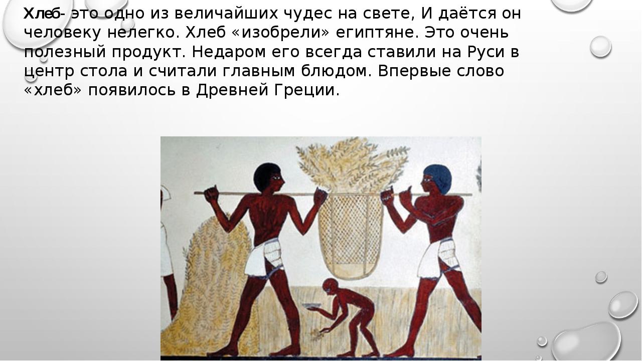 Хлеб- это одно из величайших чудес на свете, И даётся он человеку нелегко. Хл...