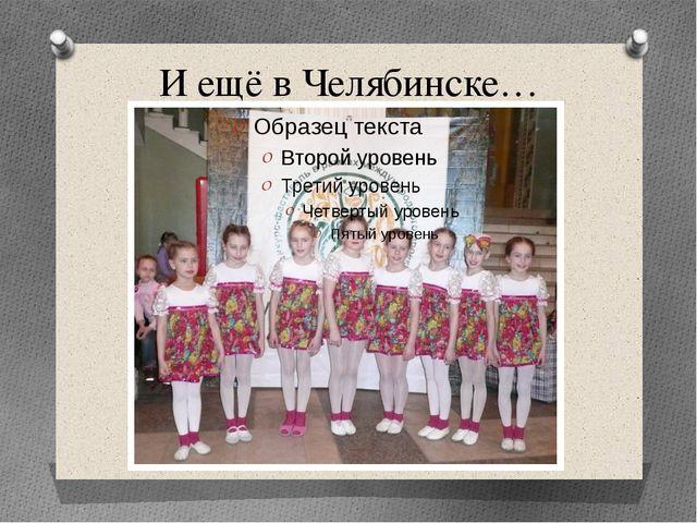 И ещё в Челябинске…