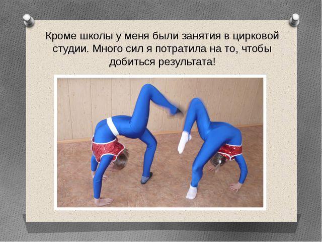 Кроме школы у меня были занятия в цирковой студии. Много сил я потратила на т...