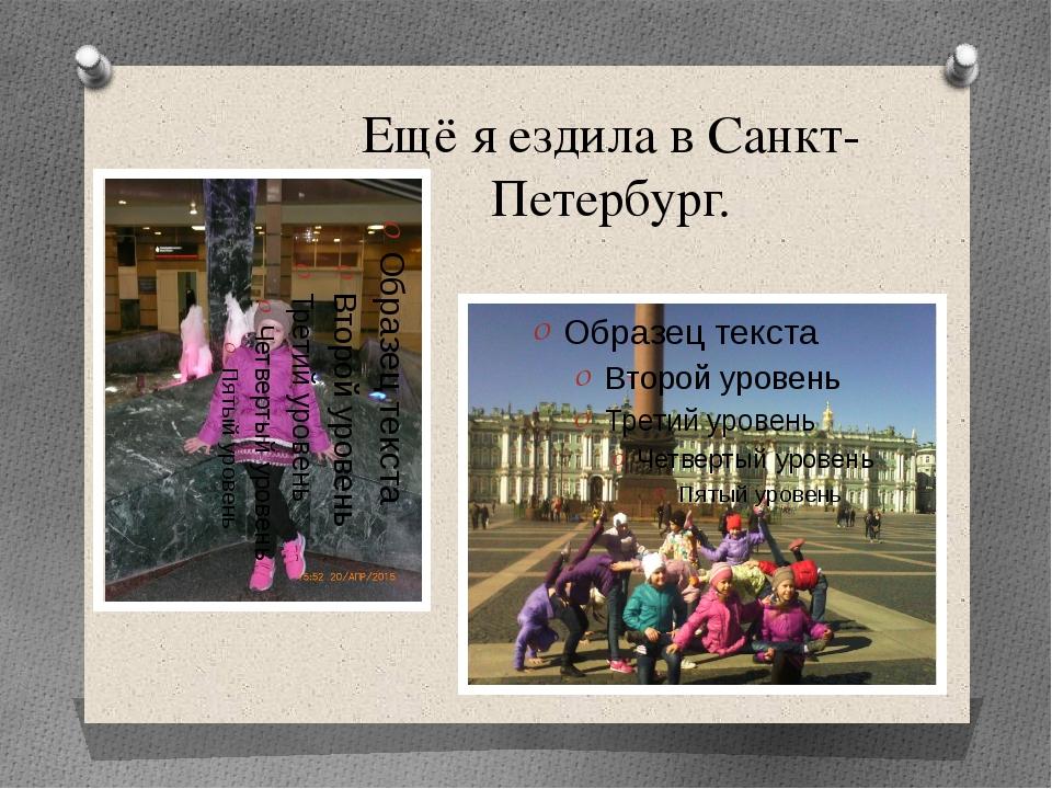 Ещё я ездила в Санкт-Петербург.