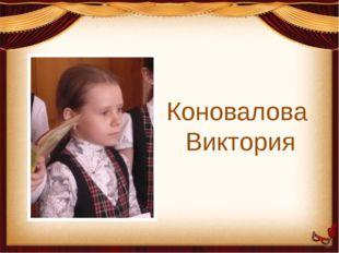 Коновалова Виктория
