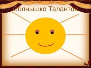 Солнышко Талантов