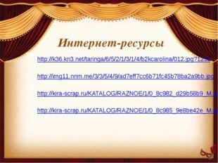 Интернет-ресурсы http://kira-scrap.ru/KATALOG/RAZNOE/1/0_8c985_9e8be42e_M.png