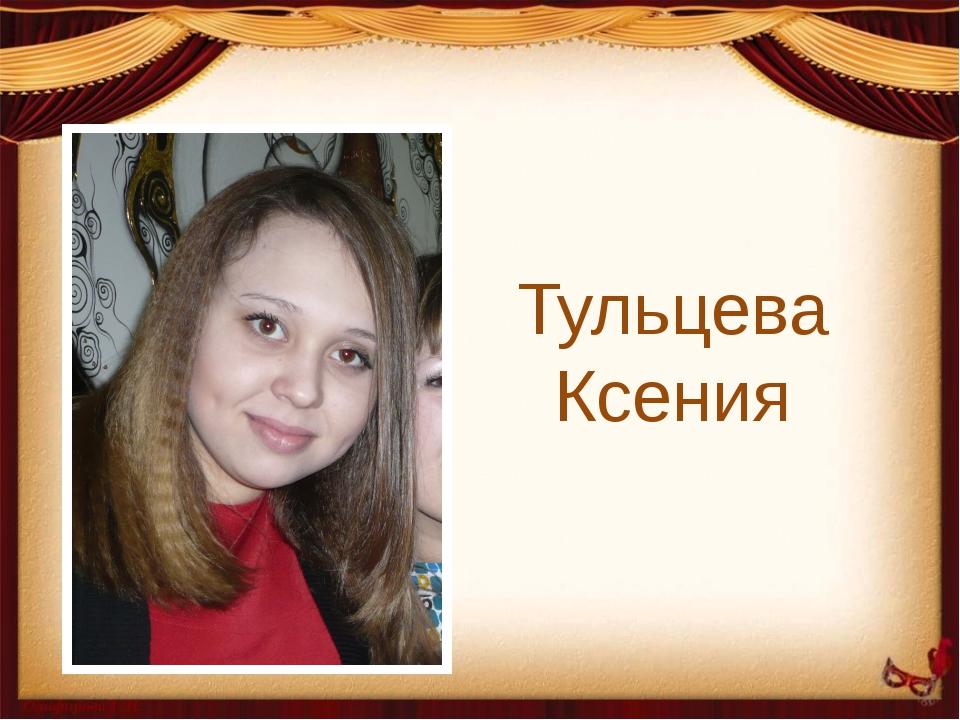 Тульцева Ксения
