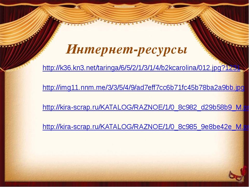 Интернет-ресурсы http://kira-scrap.ru/KATALOG/RAZNOE/1/0_8c985_9e8be42e_M.png...