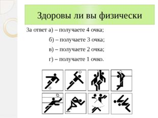 Здоровы ли вы физически За ответ а) – получаете 4 очка; б) – получаете 3 очка
