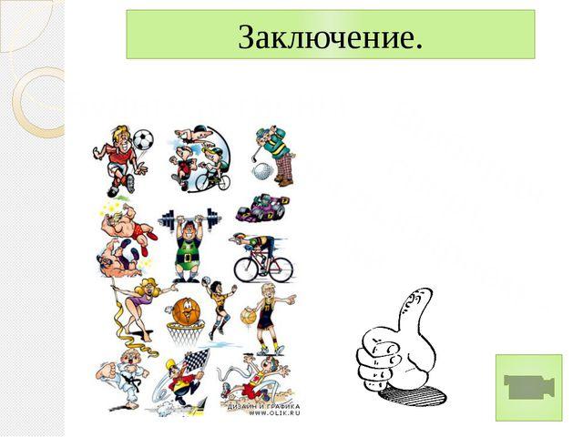 Заключение. Будьте активны Выбирая спорт, мы выбираем – жизнь!